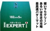 ゴルフ練習用・最高速EXPERTパターマット182cm×5mと練習用具(パターマット工房 PROゴルフショップ製)<高知市共通返礼品>