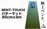 ゴルフ練習用・高速BENT-TOUCHパターマット30cm×3mと練習用具(パターマット工房 PROゴルフショップ製)<高知市共通返礼品>