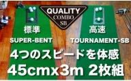 ゴルフ練習用・クオリティ・コンボ 45cm×3m(高品質パターマット2枚組と練習用具)<高知市共通返礼品>