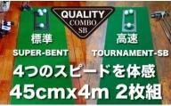 ゴルフ練習用・クオリティ・コンボ 45cm×4m(高品質パターマット2枚組と練習用具)<高知市共通返礼品>