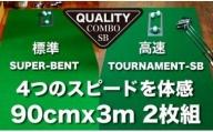 ゴルフ練習用・クオリティ・コンボ 90cm×3m(高品質パターマット2枚組と練習用具)<高知市共通返礼品>