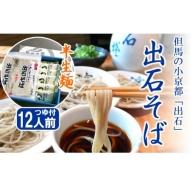 【出石そば】12人前(半生麺)つゆ付き