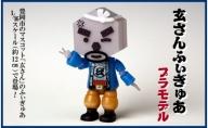【玄さんふぃぎゅあ】玄武岩の玄さん 組み立て式フィギュア(プラモデル)