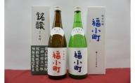 B5003 福小町 純米吟醸・辛口セット