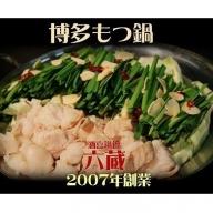 【六蔵特製】 もつ鍋セット 国産牛もつ たっぷり400g(2-3人前)