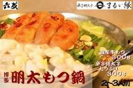 【六蔵】博多明太もつ鍋セット(2-3人前)[C4361]