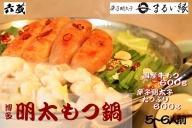 【六蔵】博多明太もつ鍋セット(5-6人前)[C4362]