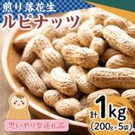 【10593】《思いやり型返礼品・先行予約受付中!2021年9月中旬から順次発送》みんなで作った煎り落花生「ルピナッツ」(計1kg・200g×5袋)栽培から加工まで一貫生産!天日干ししたピーナッツの甘みをご堪能ください【ルピナス会】