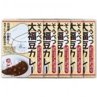 ≪ご当地レトルトカレー≫そうべつ大福豆カレー5箱