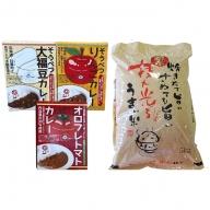 北海道壮瞥産 お米とレトルトカレー3種セット