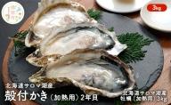 【日時・曜日指定不可】北海道サロマ湖産殻付かき(加熱用)2年貝 3kg