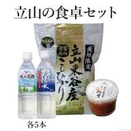 [No.5559-0056]立山の食卓セット(ちから米・天然水2種・手作り味噌)
