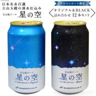 [No.5559-0051]立山地ビール「星の空」詰め合わせ12本セット