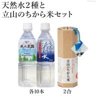 [No.5559-0017] 立山の天然水2種と立山のちから米セット