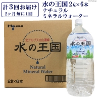 [No.5559-0021]立山うまれの天然水(2L×6本)を2ヶ月毎に1回 計3回お届け