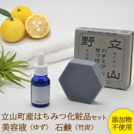 [No.5559-0097]立山町産はちみつ化粧品うるおいセットC(竹炭石けん、ゆず美容液)