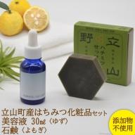 [No.5559-0101]立山町産はちみつ化粧品うるおいセット(よもぎ石けん、ゆず美容液)