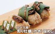 R809 九十九島炙り牡蠣(かき)笹めし