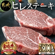 宮崎牛ヒレステーキ150g×2枚_MK-8906