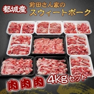 MJ-8913_都城産「前田さん家のスウィートポーク」肉肉肉4kgセット