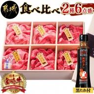 宮崎牛食べ比べ2種6点盛_AE-3101