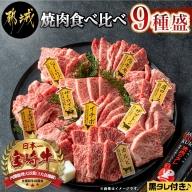宮崎牛焼肉食べ比べ9種盛_AE-3102