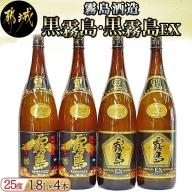 霧島酒造「黒霧島・黒霧島EX」25度 1.8L×4本_AC-1902