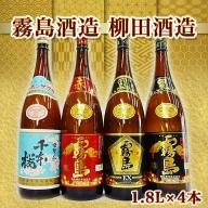 AC-1901_霧島酒造・柳田酒造 1.8L×4本