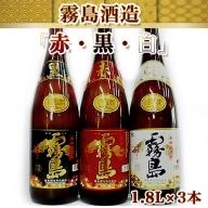 MJ-1906_霧島酒造 「赤・黒・白」 1.8L×3本