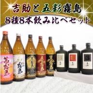 AE-8201_吉助と五彩霧島 8種8本飲み比べセット