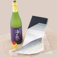 R578 「サバタベンバ」と特別純米酒「酒々泉」セット