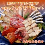 R602 富岡の「ふるさと干物」セット
