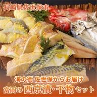 R603 富岡の「西京漬・干物」セット