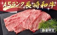 S851 訳あり限定長崎和牛A5肩ローススライス(400g)