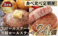 V849 ロールステーキ食べ比べセット(3ヵ月送付)