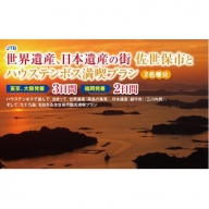 Y506 九十九島ハウステンボス福岡発Aプラン