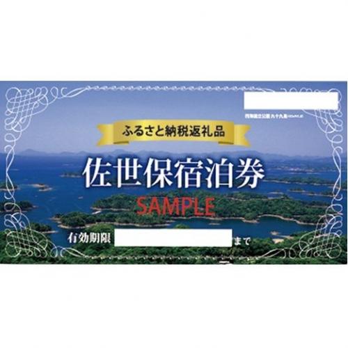 Y512 佐世保宿泊券(4枚)【2,400pt】