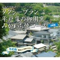 Y518 平戸藩の御用窯「みかわち焼」コース3時間1~2名様