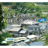 Y519 平戸藩の御用窯「みかわち焼」コース3時間3名様