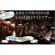 SASEBOナイトツアー&グルメチケットセット(大人2名)プラン