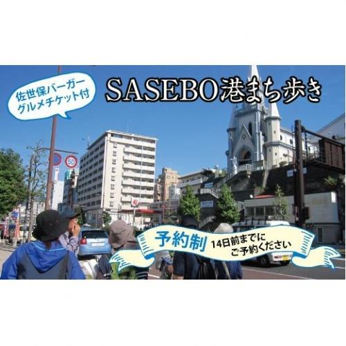Y523 SASEBO港まち歩き&グルメチケットセット(大人2名)プラン【700pt】