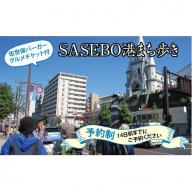 Y523 SASEBO港まち歩き&グルメチケットセット(大人2名)プラン