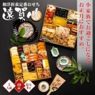 【C5-013】おせち◆遠賀川◆8寸2段重(3人前・40品)<先行予約>