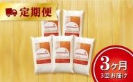 北海道十勝 前田農産菓子・麺用小麦粉「きたほなみ」5kg 定期便【W015】