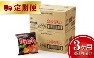 湖池屋「カラムーチョチップス」12袋×2箱 定期便【M043】