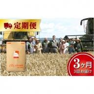 北海道十勝 前田農産菓子・麺用小麦粉「きたほなみ」25kg 定期便【W020】