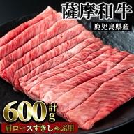 No.418 数量限定!<薩摩和牛>肩ロースすきしゃぶ用(600g)【さつま屋産業】