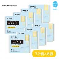 愛媛小林製薬『サラサーティSARA・LI・E(さらりえ)』 (新居浜工場)1袋72個入り「ハピネスフラワーの香り」を8袋