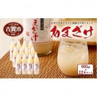 D0403 翁酒造の 甘酒 (900ml)×12本 防腐剤・砂糖不使用