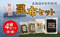 北海道産無添加昆布4個セット